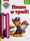 Пиши и трий: Пес патрул - детска книга