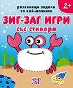 Развиващи задачи за най-малките: Зиг-заг игри за деца над 2 години - детска книга