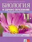 Биология и здравно образование за 11. клас - профилирана подготовка. Модул 2: Многоклетъчна организация на биологичните системи - част 1 - учебник