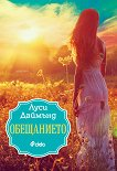 Обещанието - книга