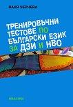 Тренировъчни тестове по български език за държавен зрелостен изпит и национално външно оценяване - учебник