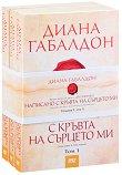 Друговремец - книга 8: Написано с кръвта на сърцето ми - комплект от 3 тома - книга