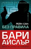Рейн-сан: Без правила - книга