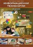 Информационни технологии за 12. клас - профилирана подготовка. Модул 3: Уеб дизайн - книга