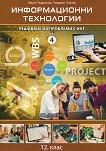 Информационни технологии за 12. клас - профилирана подготовка. Модул 4: Решаване на проблеми с ИКТ - книга