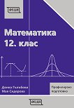 Математика за 12. клас - профилирана подготовка: Модул 3 и 4 - помагало