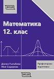 Математика за 12. клас - профилирана подготовка: Модул 3 и 4 - книга