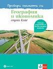 Провери знанията си: Тестови задачи по география и икономика за 7. клас - учебник