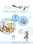 Тетрадка по български език за 1. клас: Учебно помагало за подпомагане на обучението, организирано в чужбина - учебна тетрадка