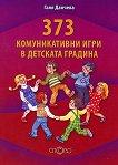 373 комуникативни игри в детската градина - Галя Данчева  - помагало