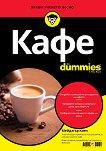 Кафе For Dummies - Мейджър Коен -