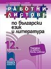 Работни листове по български език и литература за 12. клас - учебник