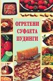 Огретени, суфлета, пудинги - Весела Петрова, Славянка Мундрова -
