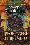Аз, вещицата - книга 4: Преобразени от времето -