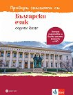 Провери знанията си: Тестови задачи по български език за 7. клас -