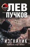 Изгнаник - Лев Пучков -