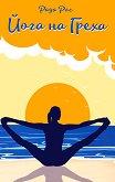 Йога на греха - Рада Рос -