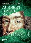 Личният живот на Джеймс II -