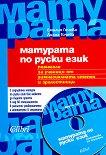 Матурата по руски език + CD - учебник