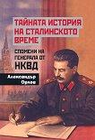 Тайната история на сталинското време - книга