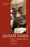 Далай Лама : Един необикновен живот - Алегзандър Норман -