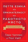Петте езика на признателност на работното място - Гари Чапмън, Пол Уайт -