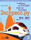 Экспресс.ру - ниво B1 - B2: Учебник по руски език за българи - Лиана Гочева -