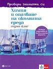 Провери знанията си: Тестови задачи по химия и опазване на околната среда за 7. клас -