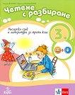 Български език и литература. Четене с разбиране за 3. клас -