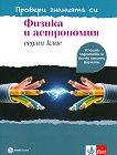 Провери знанията си: Тестови задачи по физика и астрономия за 7. клас - книга за учителя