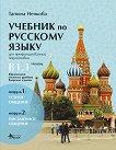 Учебник по руски език за 11. и 12. клас (ниво B1.1) - профилирана подготовка: Модули 1 и 2 - Татяна Ненкова -