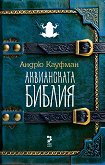Аквианската Библия -