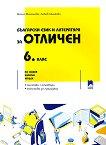 Български език и литература за отличен: Помагало за 6. клас -