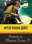 Разкази за Шерлок Холмс - детска книга