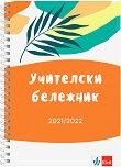 Учителски бележник 2021 / 2022 -