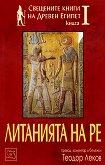 Свещените книги на Древен Египет - книга 1: Литанията на Ре - Теодор Леков -