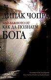 """Най-важното от """"Как да познаем Бога"""" - Дипак Чопра - книга"""