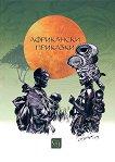 Африкански приказки -