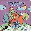 Оцветяване с вода: Приказки - детска книга