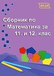 Сборник по математика за 11. и 12. клас - учебна тетрадка