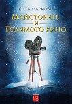 Майсторите и Голямото кино - Олга Маркова -