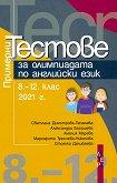 Примерни тестове за олимпиадата по английски език 8., 9., 10., 11. и 12. клас - 2021 г. - учебник