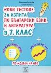 Нови тестове за изпита по български език и литература в 7. клас - Милослава Стойкова, Димана Иванова -