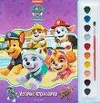 Истории с четка и боички: Пес патрул - Весели игри - детска книга