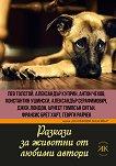 Разкази за животни от любими автори. Сборник -