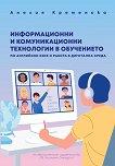 Информационни и комуникационни технологии в обучението по английски език и работа в дигитална среда - Анелия Кременска -