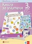 Книга за учителя по компютърно моделиране за 3. клас -