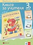 Книга за учителя по математика за 3. клас -