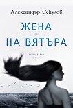 Жена на вятъра - книга