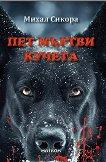 Пет мъртви кучета -